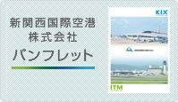 新関西国際空港株式会社パンフレット